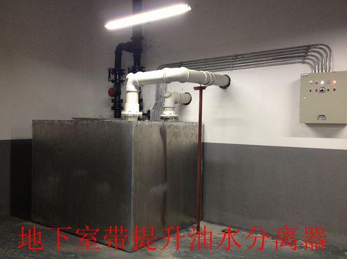 地下室带提升隔油池
