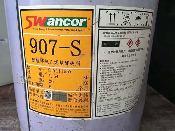 上纬907耐高温树脂