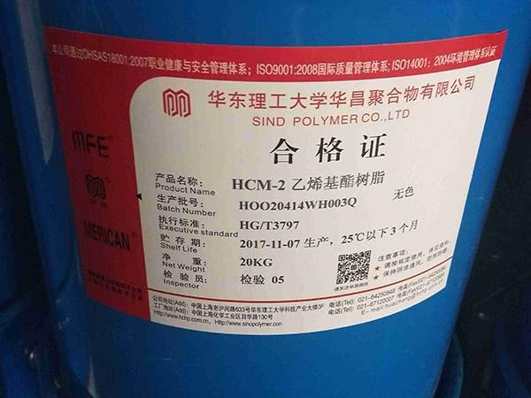 上海华昌乙烯基树脂